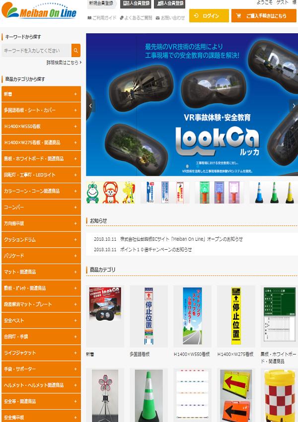 Mieban On Line